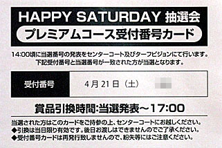 HAPPY SATURDAY抽選会