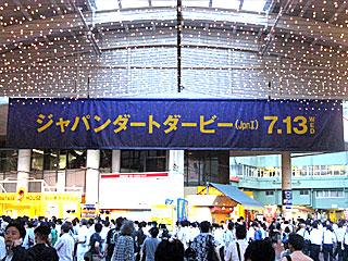 ジャパンダートダービー | 大井競馬場 | 2011年7月13日の競馬日記 ...