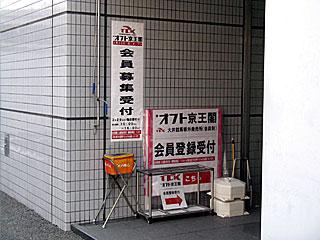 オフト 京王 閣