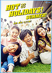 ポスター(HOT HOLIDAYS SUMMER)