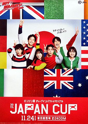 ジャパン カップ 結果 2019